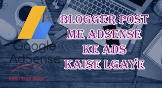 Blogger Post Me Adsense Ke Ads Kaise Lgaye