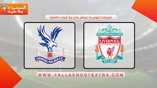 مشاهدة مباراة ليفربول ضد كريستال بالاس 23-05-2021 في الدوري الانجليزي
