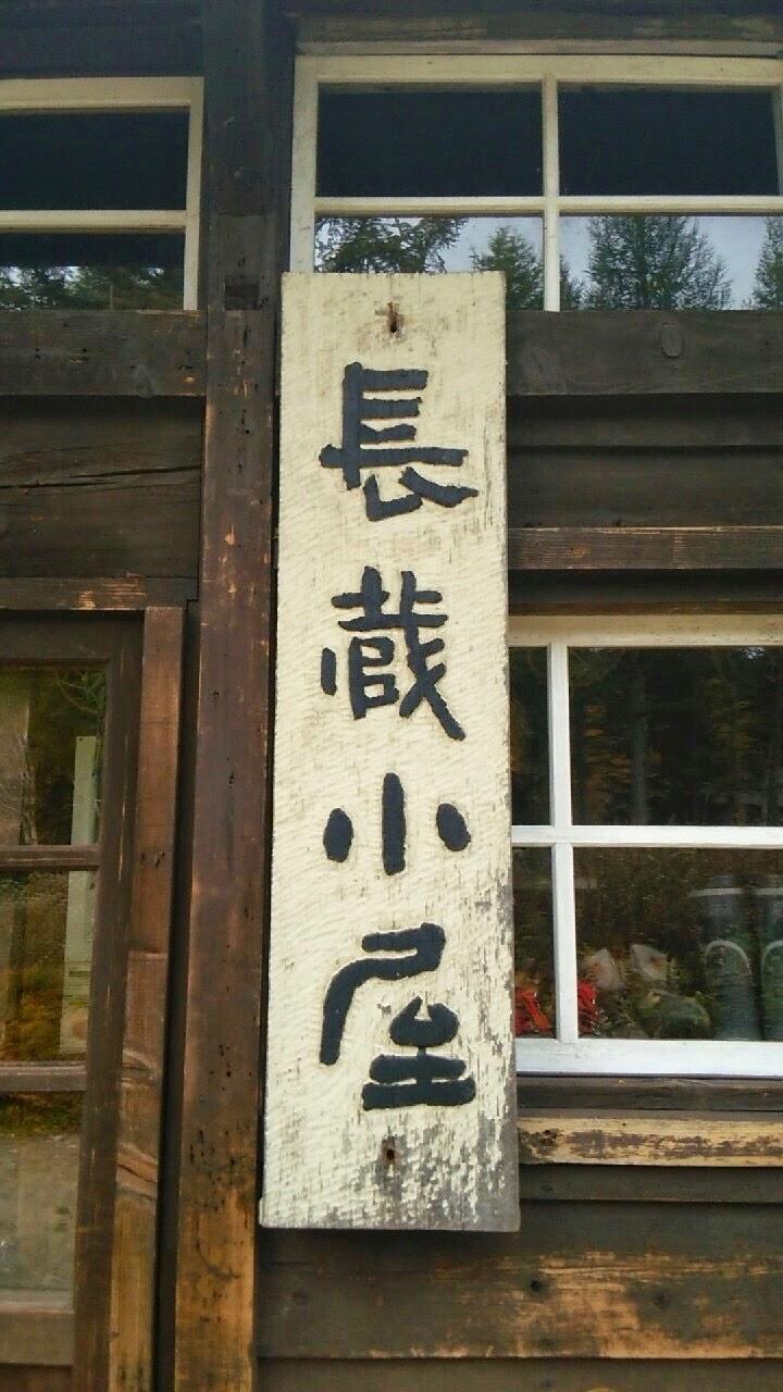 長蔵小屋の看板
