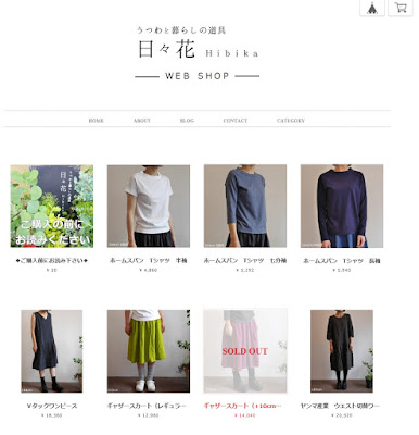 http://hibika.theshop.jp/