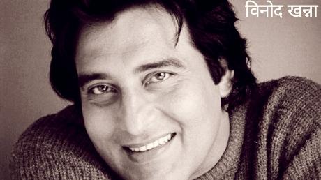 सुपर हिट अभिनेता विनोद खन्ना की जीवनी Vinod Khanna Biography In Hindi