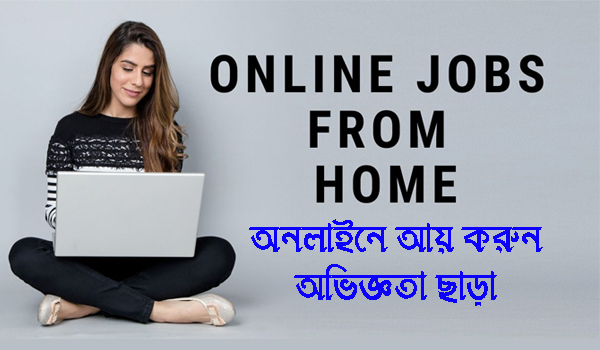 Online Jobs Work from Home in Bangladesh