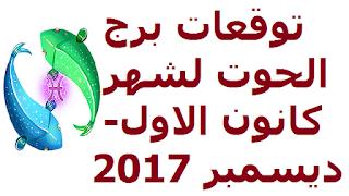 توقعات برج الحوت لشهر كانون الاول- ديسمبر 2017