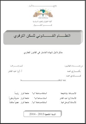 مذكرة ماستر: النظام القانوني للسكن الترقوي PDF