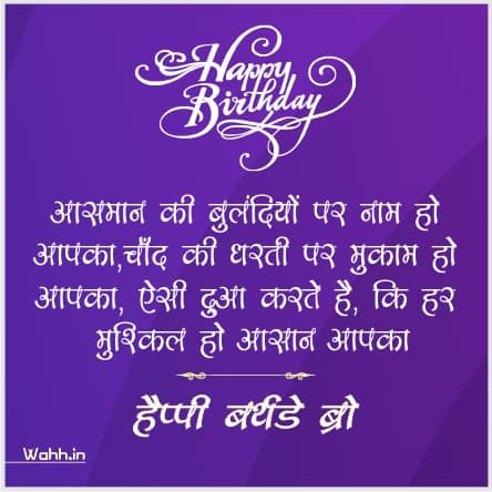 Brother Birthday Messages Greetings In Hindi
