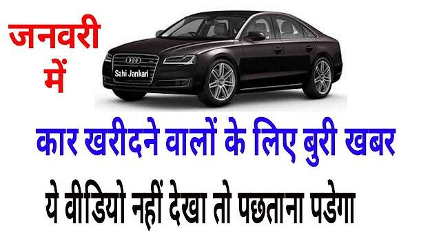 Car price hike in India