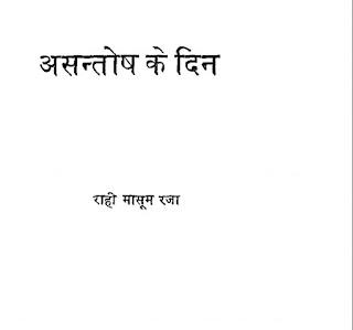 Asantosh-Ke-Din-Rahi-Masoom-Raja-असंतोष-के-दिन-राही-मासूम-रजा