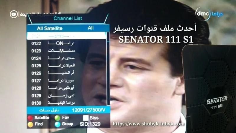 Senator 111 S1