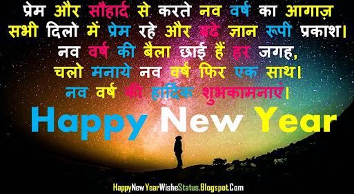 Happy New Year Whatsapp Best Status in Hindi