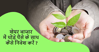 stock market tips and tricks, stock tips for beginners, how to invest in stock market for beginners,hot stock tips, stock market news,  how to invest in shares, best investment tips, stock market tips for intraday free, Share market kya hota hai, share market mei kam investment mei suru kese karein, share market mei thode nivesh ke sath kese suru karein, share markete tips in hindi, Mutual fund ki jankari,  best tips & tricks, share market, mutual funds, investment idea,
