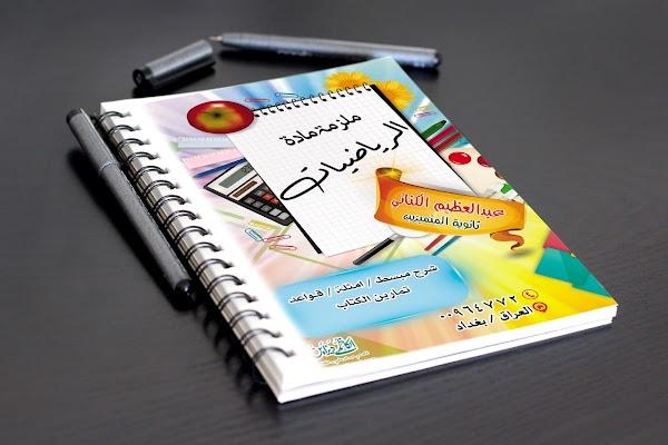 غلاف ملزمة دراسية (كراس رياضيات) psd