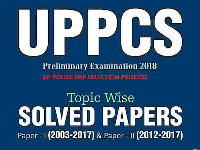 यूपी पुलिस डीएसपी भर्ती प्रक्रिया | UP Police me DSP kese bane (2018)