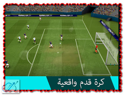 لعبة Soccer Cup 2020 مهكرة