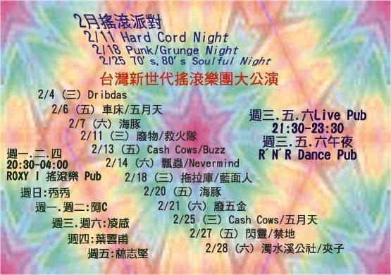 Roxy Vibe Poster Taipei 1998