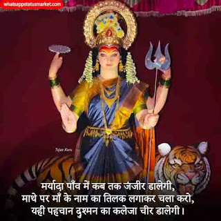 Navratri HD images Download