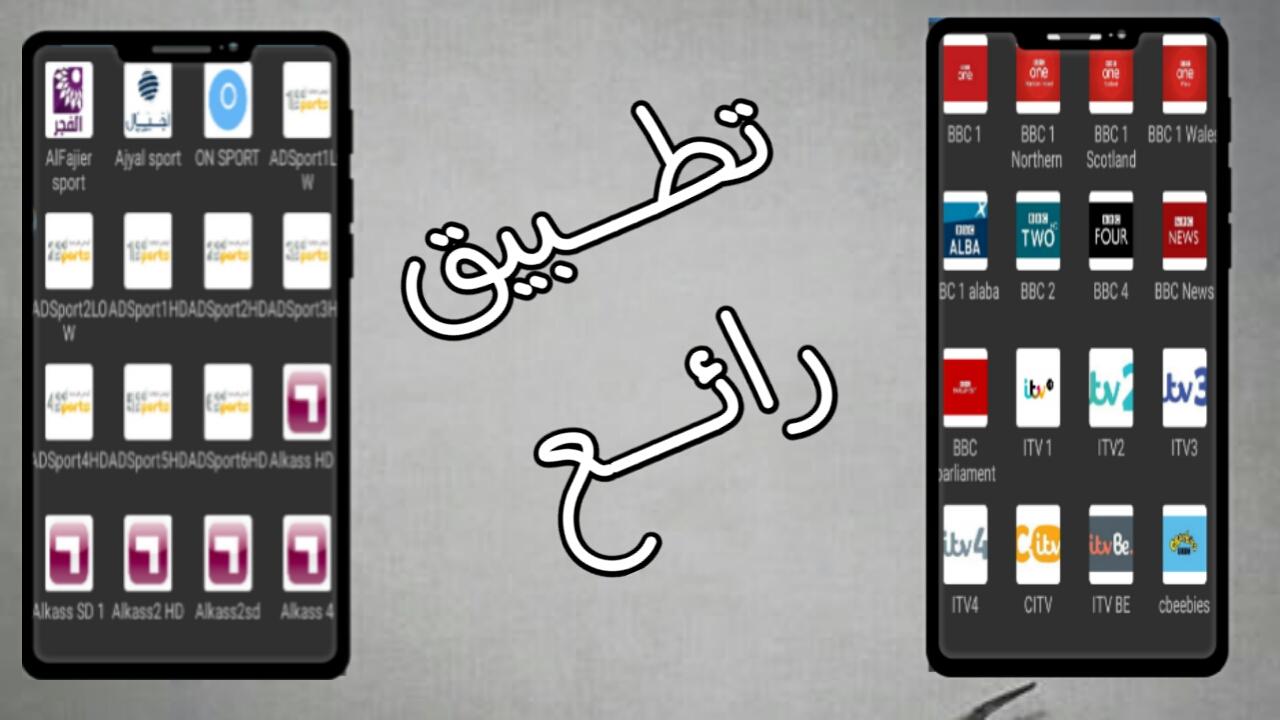 شاهد قنوات التلفزة العربيه والعالمية المشفره مجانا