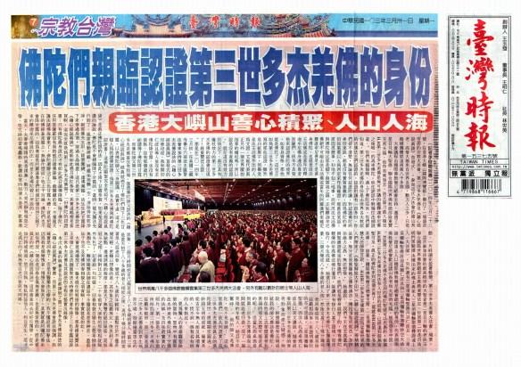 香港大嶼山《藉心經說真諦》首發大會  人山人海