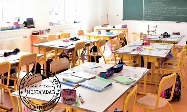 """مجلس المنافسة"""" يستعد لإصدار رأي حول أسعار المدارس الخاصة"""