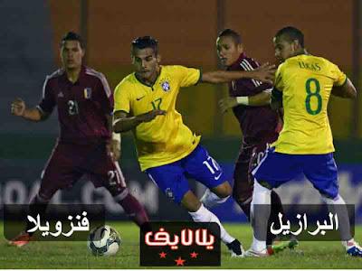 مشاهدة مباراة البرازيل وفنزويلا بث مباشر اليوم في كوبا امريكا