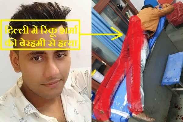 rinku-sharma-murder-case-in-delhi-mangolpuri-news