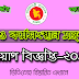 Shorom o kormo songstan Montronaloy job circular 2019 । new bd niog biggopti jobs । mwb.gov.bd