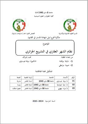 مذكرة ماستر: نظام الشهر العقاري في التشريع الجزائري PDF
