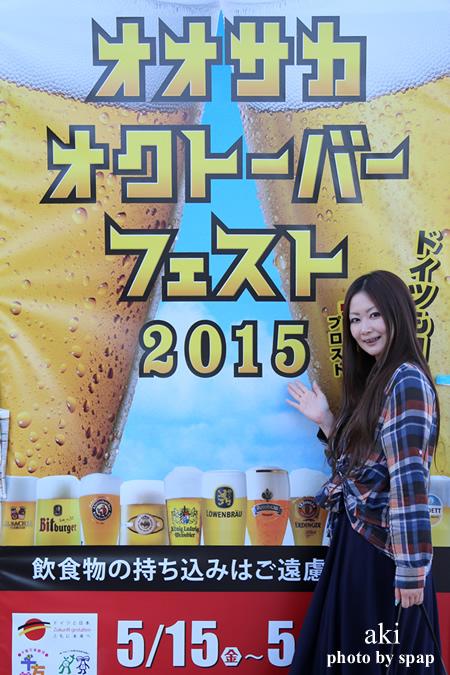 オオサカ オクトーバーフェスト2015 <大阪 長居公園>