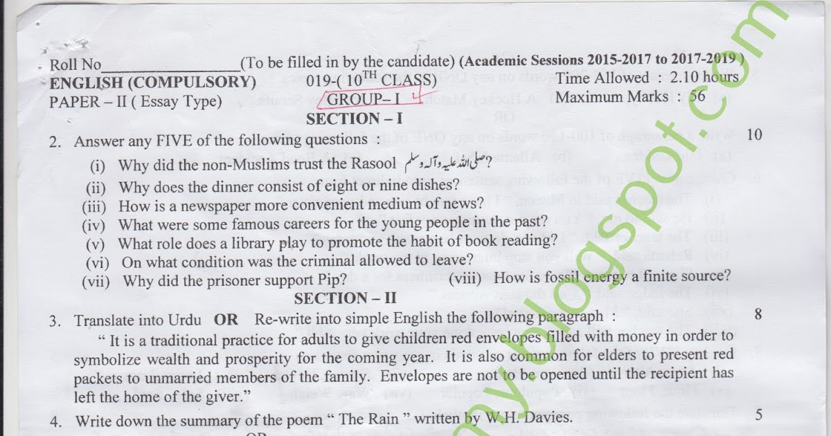 Lahore Board 10th Class English Group 1 Paper Solved