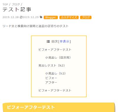 「ZELO」目次機能導入→デザイン変更済