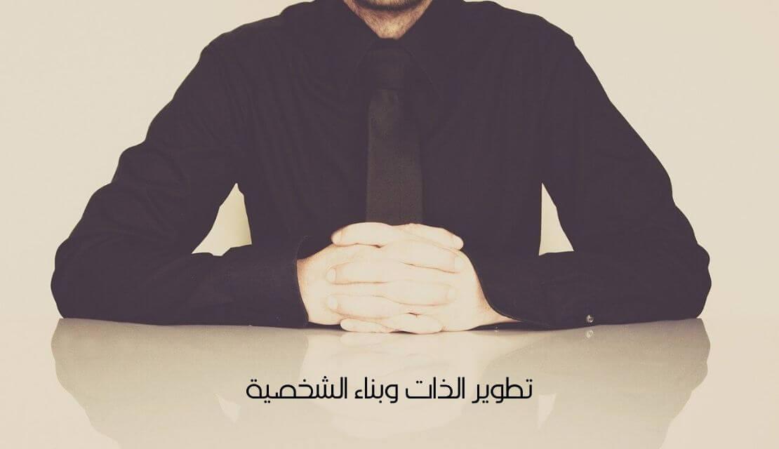 تطوير الذات وبناء الشخصية