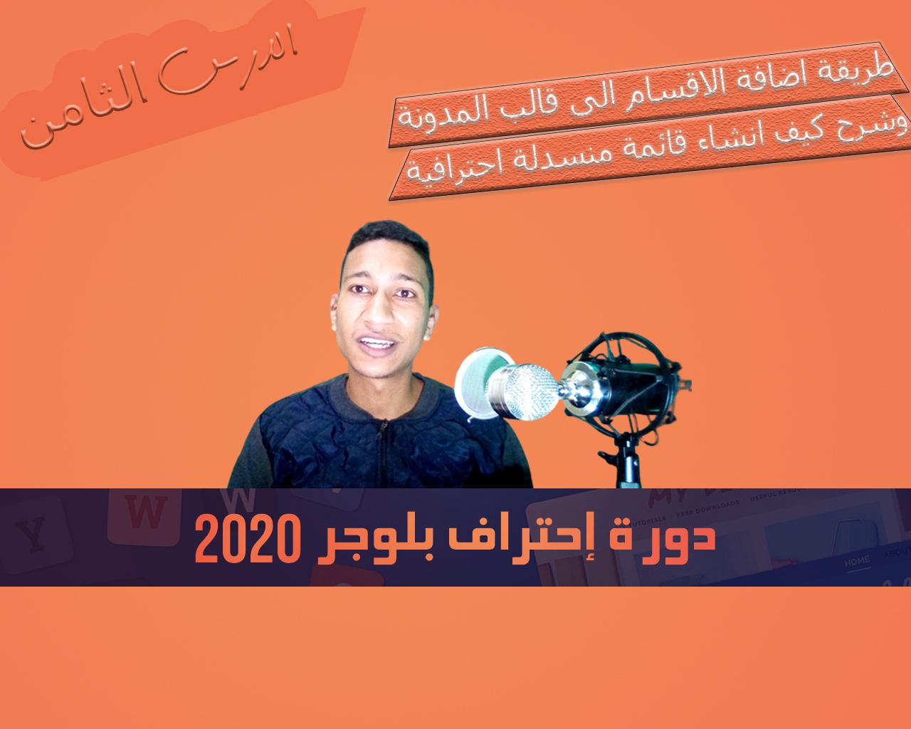 طريقة اضافة الاقسام الى قالب المدونة   وشرح كيف انشاء قائمة منسدلة احترافية فى مدونة بلوجر 2020