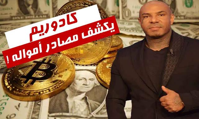Tunisia: k2rhym (K2) finally reveals source of his money !? (video)