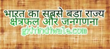 भारत का सबसे बड़ा राज्य कौन सा है?