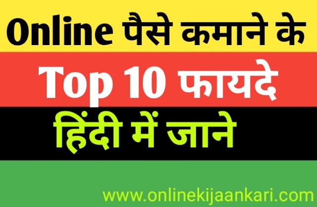 Online Paise Kamane Ke Top Ten Fayde