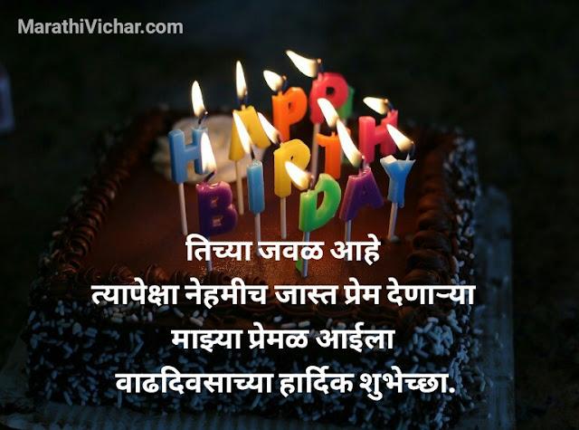 happy birthday mummy in marathi