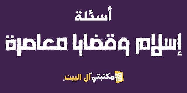 مكتبتي ال البيت - أسئلة إسلام وقضايا معاصرة