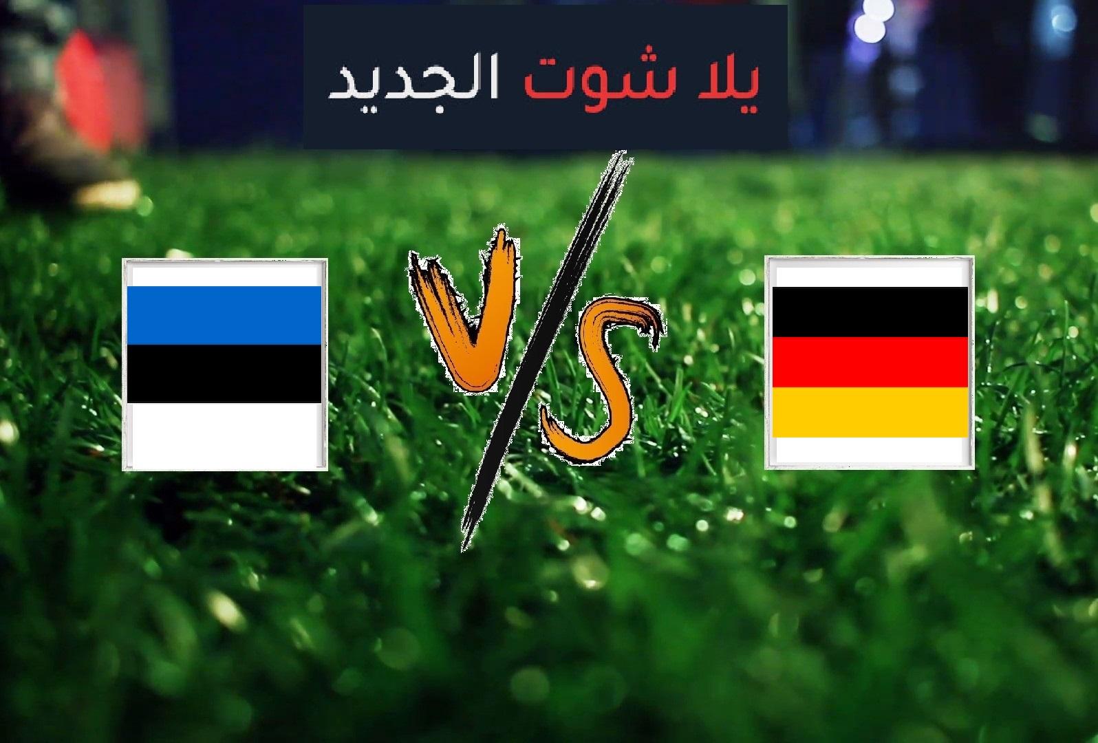 نتيجة مباراة المانيا وإستونيا اليوم الثلاثاء بتاريخ 11-06-2019 التصفيات المؤهلة ليورو 2020