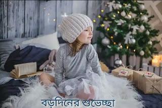 ২৫ ডিসেম্বর বড়োদিনের শুভেচ্ছা পিক ফ্রি ডাউনলোড