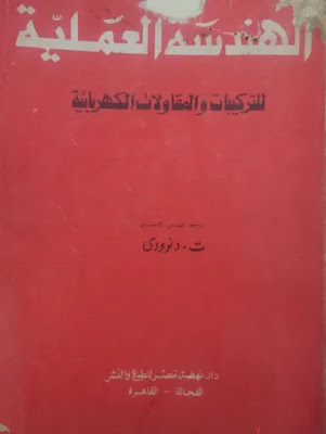 كتاب الهندسة العملية للتركيبات والمقاولات الكهربائية - تحميل برابط مباشر