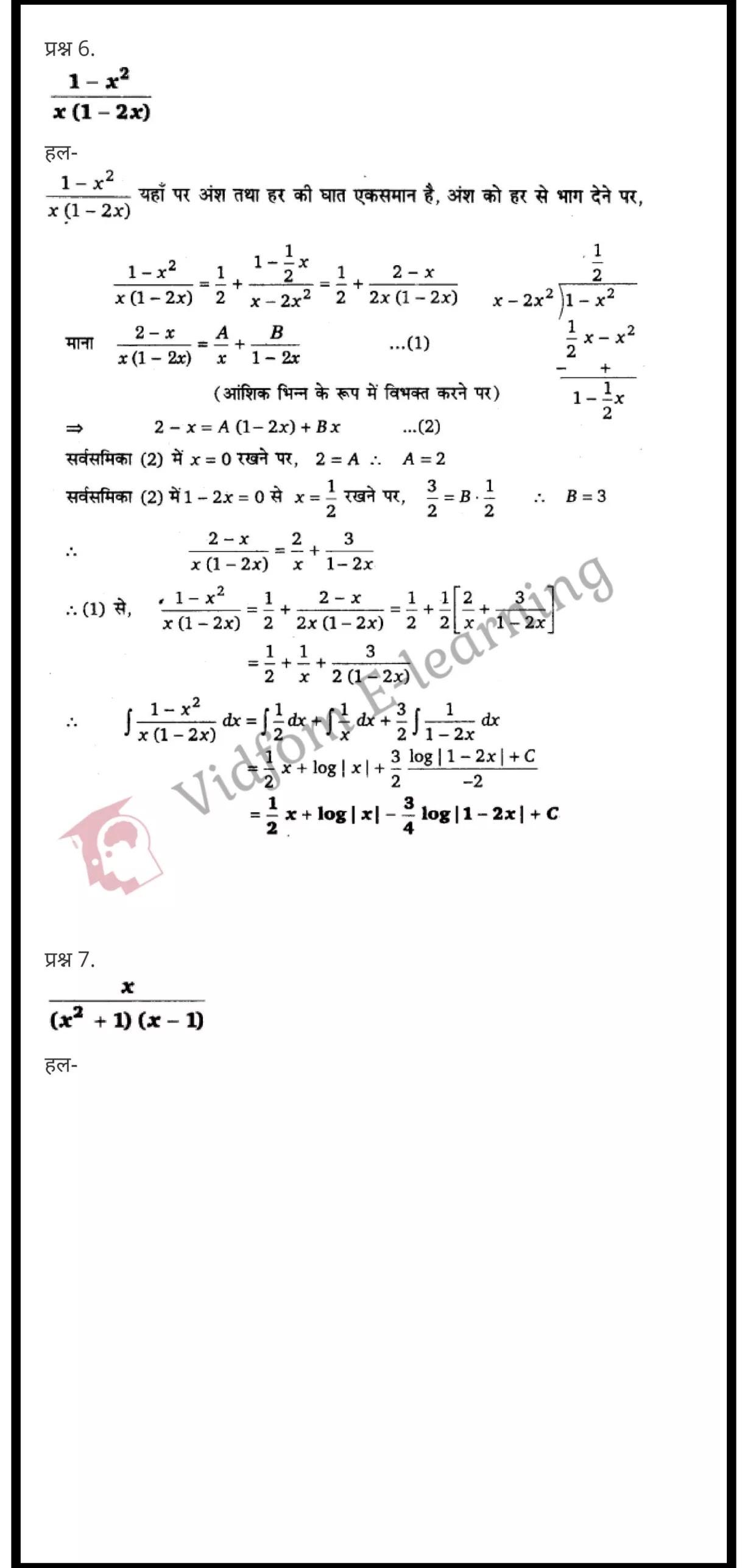 class 12 maths chapter 7 light hindi medium 41