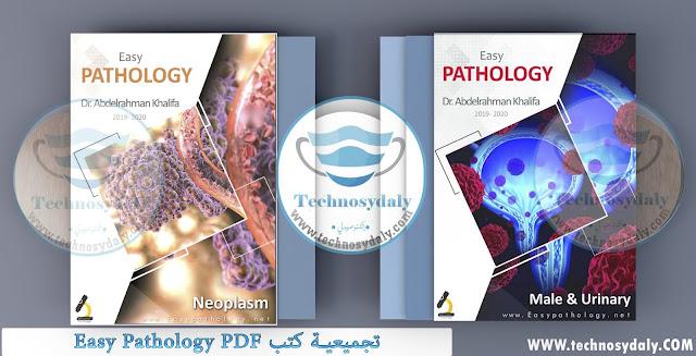 تجميعية كتب الباثولوجي