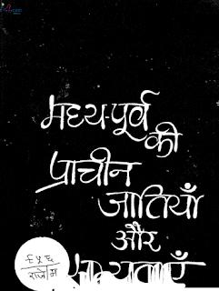 madhyapurv-ki-jatiyan