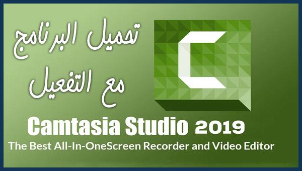 تحميل البرنامج الشهير Camtasia Studio في آخر إصدار و نسخة مفعلة