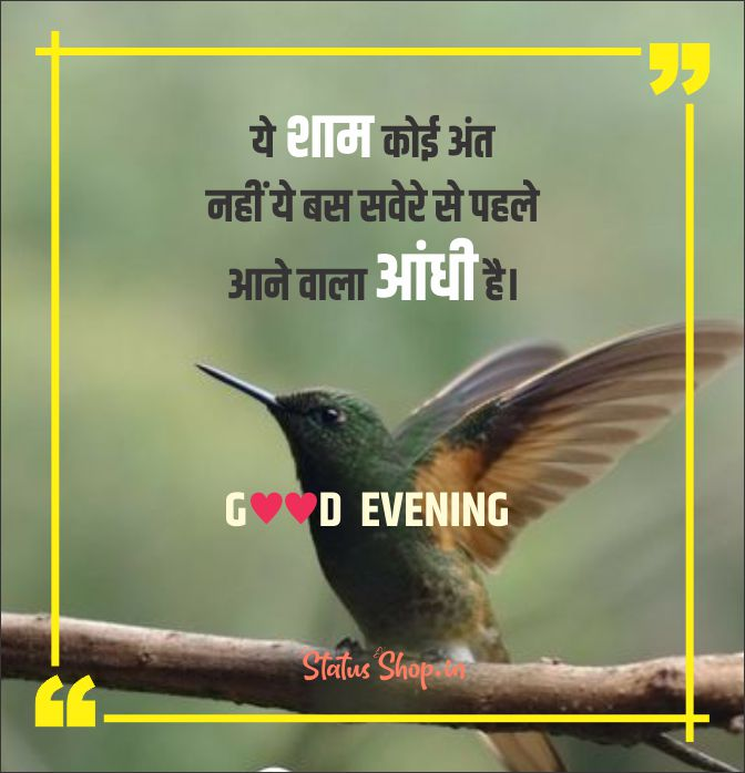 Good-Evening-Image