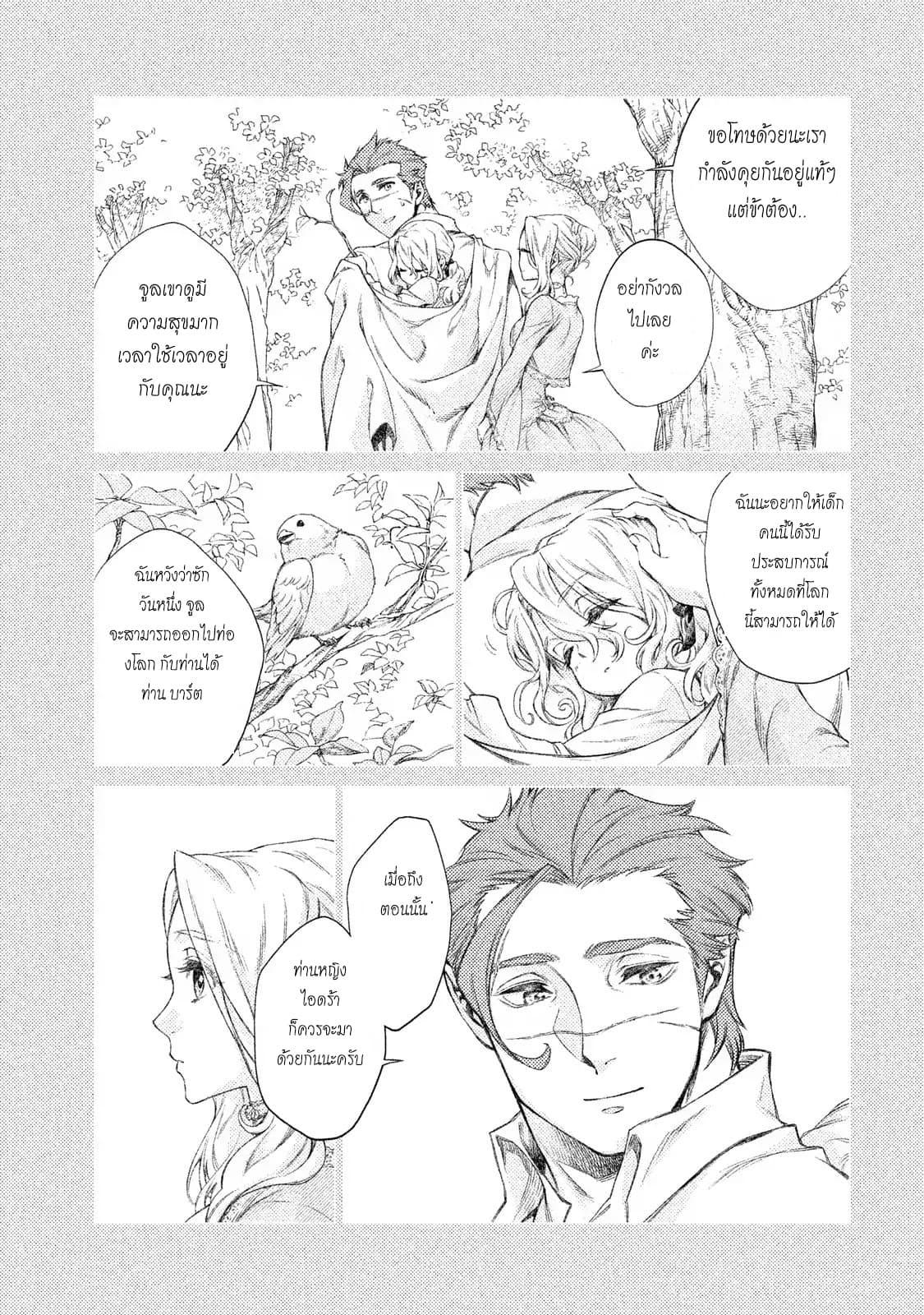 อ่านการ์ตูน Henkyou no Roukishi - Bard Loen ตอนที่ 3 หน้าที่ 31