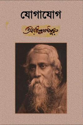 Jogajog by Rabindranath Tagore (pdfbengalibooks.blogspot.com)