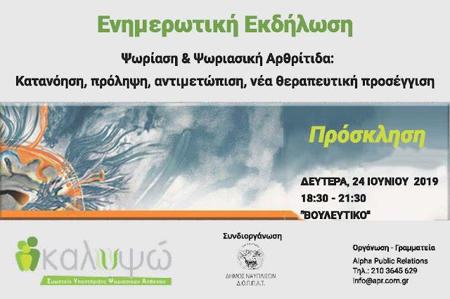 Σημαντική εκδήλωση για την Ψωρίαση & την Ψωριασική Αρθρίτιδα σημερα στο Ναύπλιο