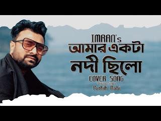 Amar Ekta Nodi Chilo Lyrics (আমার একটা নদী ছিল) Pothik Nobi