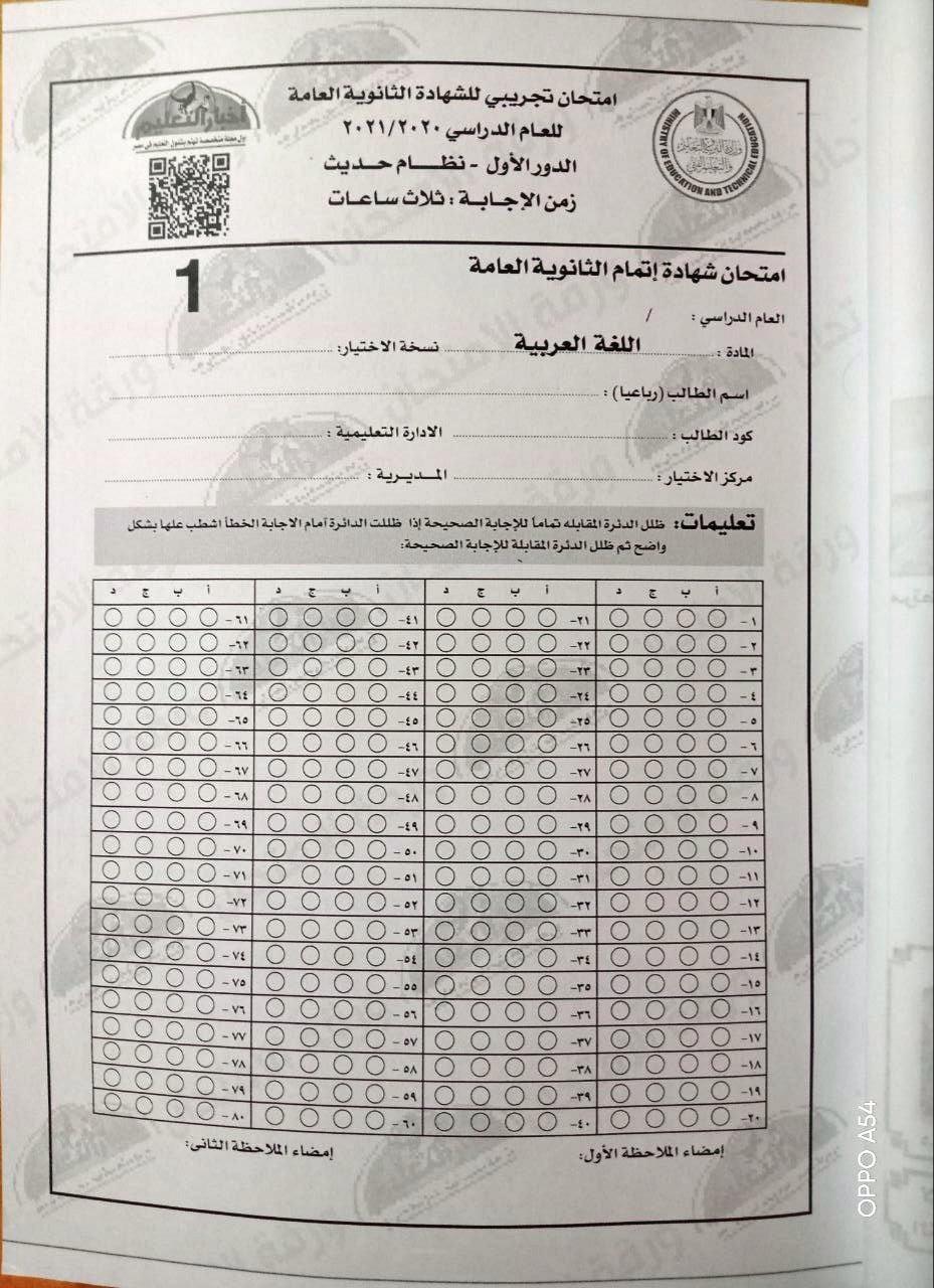 اختبار لغة عربية (بابل شيت) للصف الثالث الثانوى 2021 1