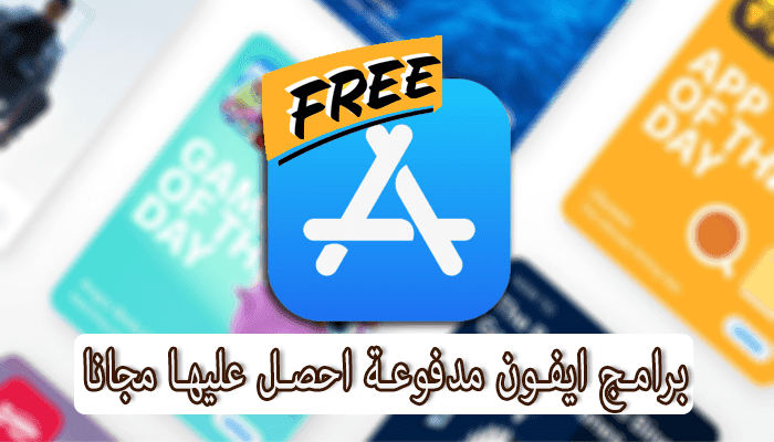 https://www.arbandr.com/2019/05/top-paid-apps-iphone-ipad-gone-free-today.html